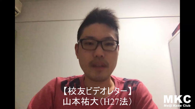 校友ビデオレター(山本祐大 H27法)