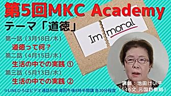 第5回MKC Academy (3).png