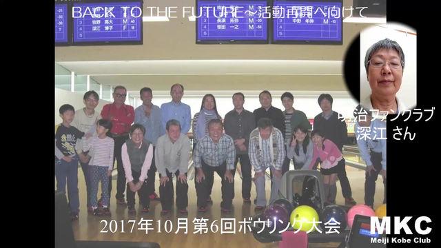 BACK TO THE FUTURE~2017年10月ボウリング大会