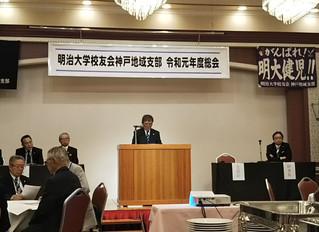 2019神戸地域支部総会 本年度方針と笹田支部長ご挨拶