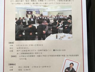 2018 総会・懇親会プロモーションビデオ①