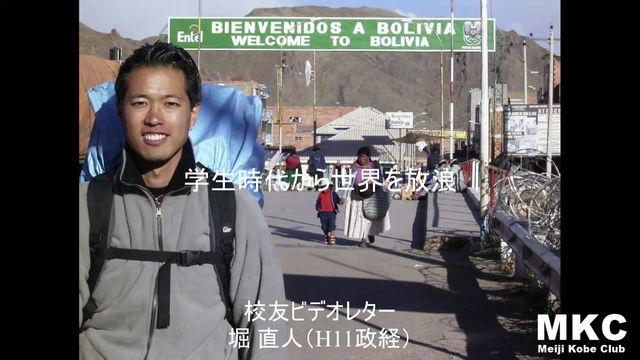 校友ビデオレター(堀 直人 H11 政経)