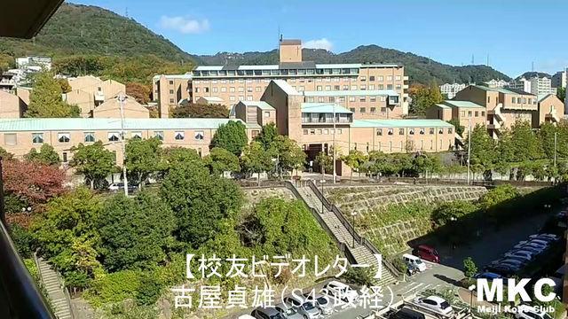 校友ビデオレター(古屋貞雄 S43政経)