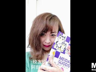 校友ビデオレター(阿部純子 S62文)