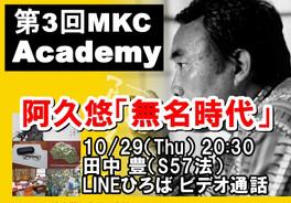 MKC Acadey 阿久悠「無名時代」