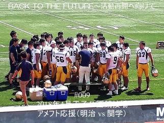 BACK TO THE FUTURE~活動再開へ向けて(#009 2018年4月 アメフト明治vs関学)
