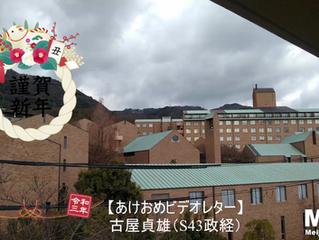 あけおめビデオレター(古屋貞雄 S43政経)