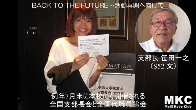 BACK TO THE FUTURE~活動再開へ向けて(全国支部長会と全国代議員総会)
