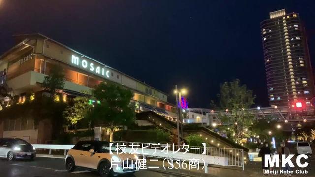校友ビデオレター(片山健二 S56商)