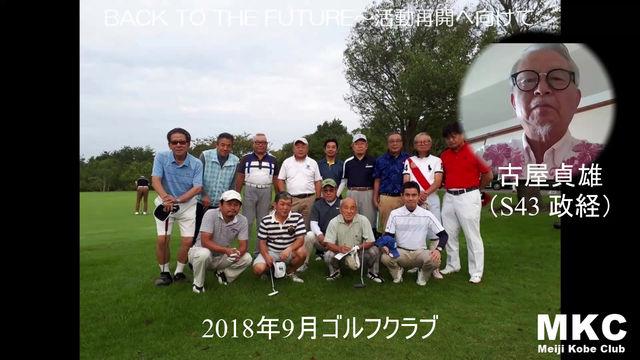 BACK TO THE FUTURE~活動再開へ向けて(2018年9月MKCゴルフクラブ)