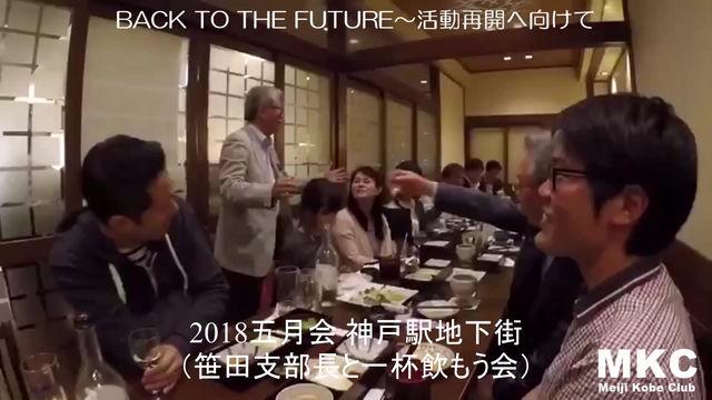 BACK TO THE FUTURE~活動再開へ向けて(2018五月会 笹田支部長と一杯飲もう会)