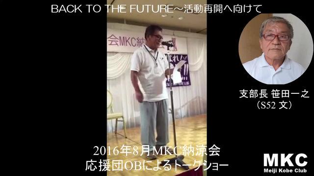 BACK TO THE FUTURE~活動再開へ向けて(2016年8月納涼会 応援団OBトークショー)