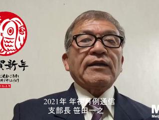 2021年1月笹田支部長新年ご挨拶