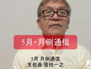 2021年5月 笹田支部長 月例通信