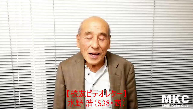 校友ビデオレター(水野 浩 S38商)