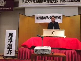 「総会・懇親会」参加報告その②