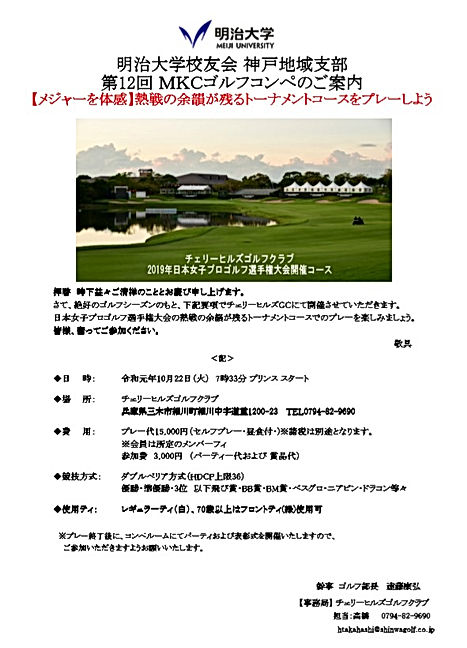 2019秋ゴルフ01.jpg