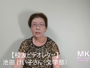 校友ビデオレター(池田けい子)