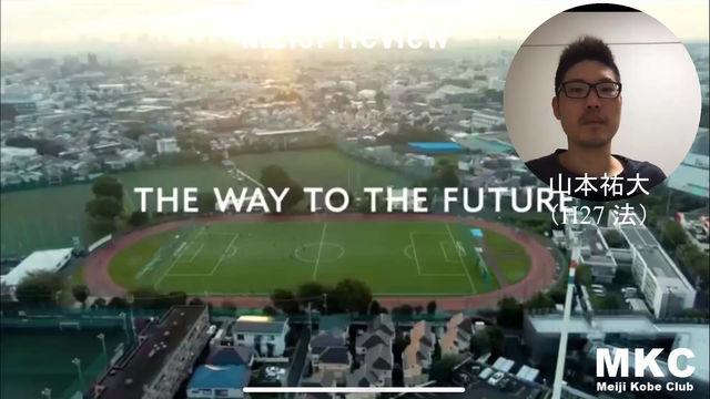 MEIJI Review~サッカー部監督 栗田大輔 著「明治発、世界へ!」