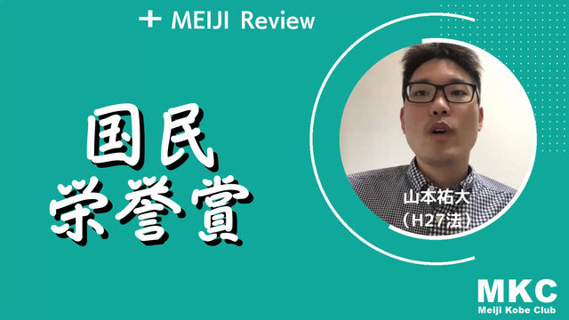 MEIJI Review~国民栄誉賞