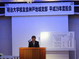 平成29年度総会 笹田支部長ご挨拶(方針)