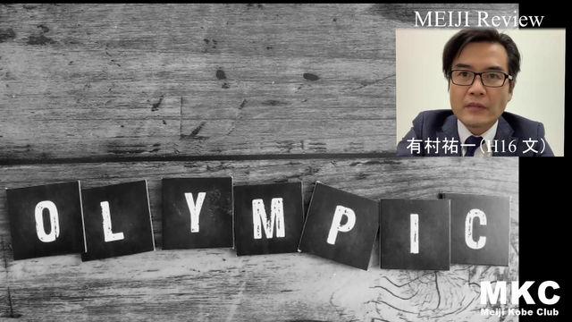 MEIJI Review~オリンピック出場の明治関係者