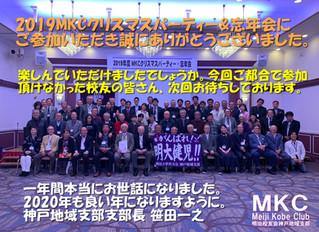 2019MKCクリスマスパーティー&忘年会 笹田支部長ご挨拶
