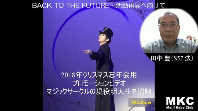 BACK TO THE FUTURE~クリスマスパーティー・忘年会準備(2018年10月プロモーションビデオ&チラシ封入作業)