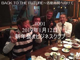BACK TO THE FUTURE~活動再開へ向けて(#001 2019年1月12日 新年会&ビジネスクラブ)