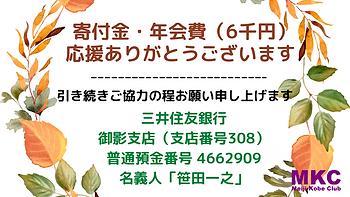 寄付金・年会費(6千円) ありがとうございます (3).png