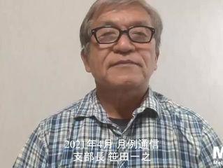 2021年4月 笹田支部長 月例通信