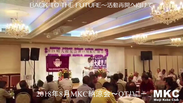 BACK TO THE FUTURE~活動再開へ向けて(2018年8月MKC納涼会 QTハニーショー)