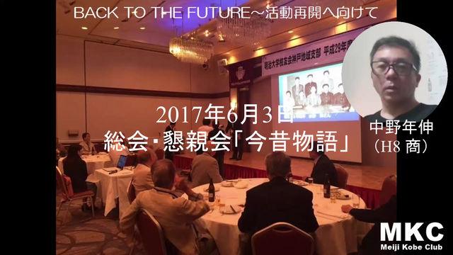 BACK TO THE FUTURE~活動再開へ向けて(2017総会・懇親会 「今昔物語」)