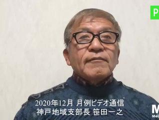 笹田支部長 12月 月例通信