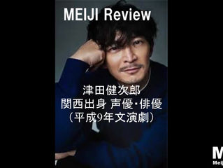 MEIJI Review ~津田健次郎(明大スポーツ記事より)