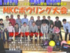 ボウリング大会01.jpg