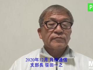 2020年 年末笹田支部長ご挨拶