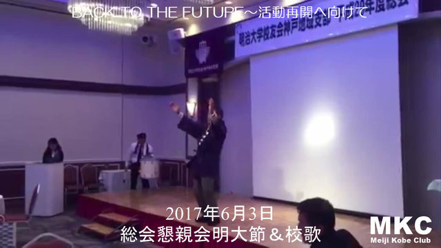 BACK TO THE FUTURE~活動再開へ向けて(2017総会・懇親会 「校歌」)