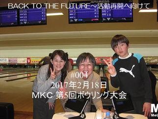 BACK TO THE FUTURE~活動再開へ向けて(#004 2017年2月18日 ボウリング大会)