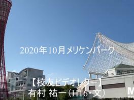 校友ビデオレター(有村 祐一 H16文)