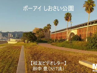 校友ビデオレター(田中 豊 S57法)