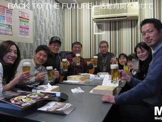 BACK TO THE FUTURE~活動再開へ向けて(#005 2017年3月14日 カラオケクラブ)