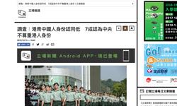 調查:港青中國人身份認同低 7成認為中央不尊重港人身份