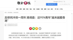 """反修例衝突一周年 港調查:近95%青年""""越來越愛香港"""""""