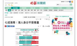 七成港青:港人身分不受尊重