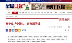 高中生「中國人」身分認同低