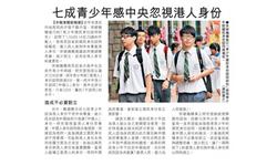 七成青少年感中央忽視港人身份