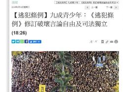 【逃犯條例】九成青少年:《逃犯條例》修訂破壞言論自由及司法獨立