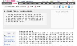 青少只強調是「香港人」 對中國人身份認同低