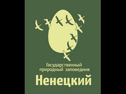 Ненецкий заповденик